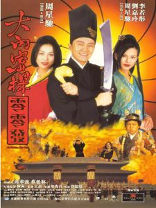 [港] 鹿鼎大帝 (Forbidden City Cop) (1996)