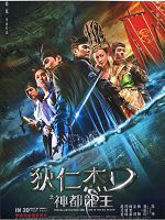 [港] 狄仁傑 - 神都龍王 (YOUNG DETECTIVE DEE-RISE OF THE SEA DRAGON 3D) (2013) (快門3D)