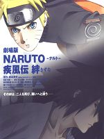 [日] 火影忍者疾風傳劇場版2:絆 (Naruto The Movie Vol.5) (2008)